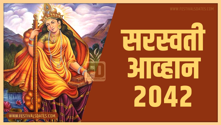 2042 सरस्वती आव्हान पूजा तारीख व समय भारतीय समय अनुसार