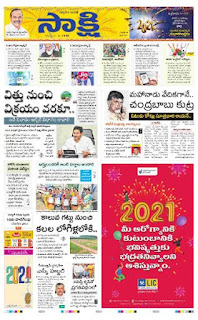 Epaper Sakshi
