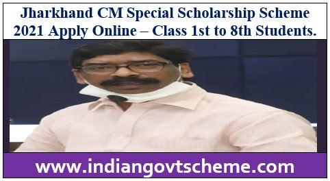 CM Special Scholarship Scheme
