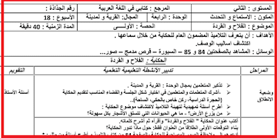 جاذاذات الوحدة الرابعة كتابي في اللغة العربية المستوى الثاني