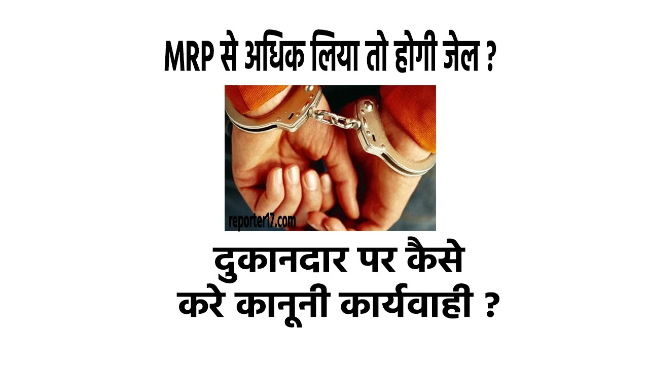 MRP से अधिक कीमत वसूलने पर शिकायत कहाँ और कैस करे ?