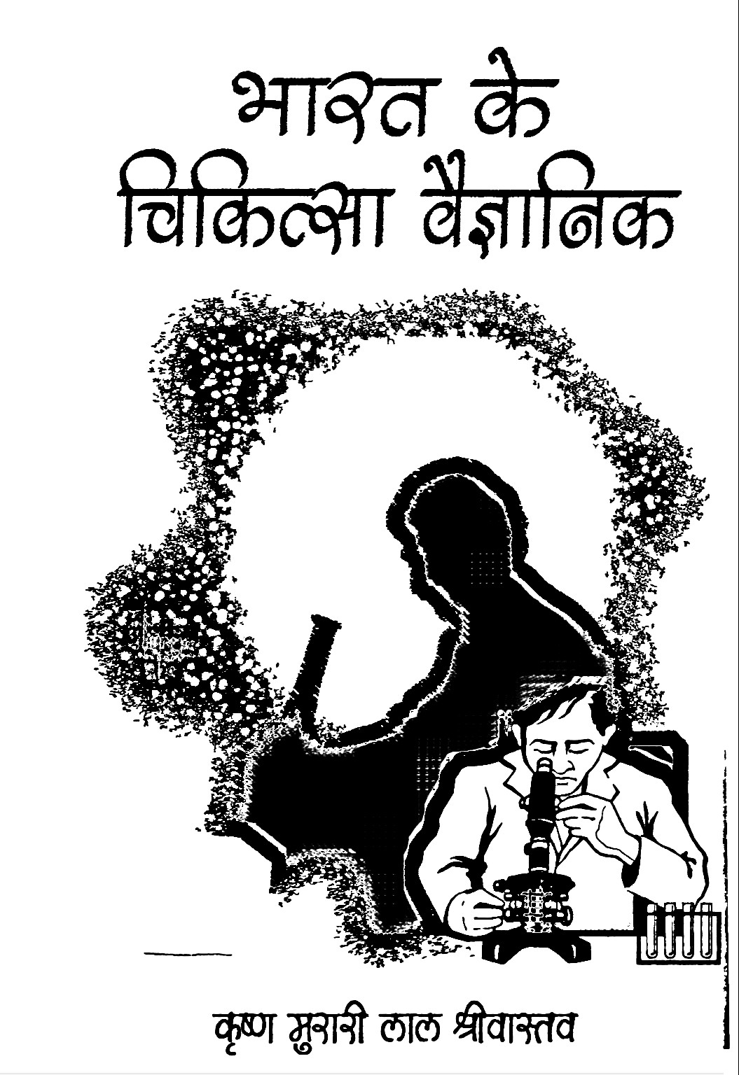 भारत के चिकित्सा वैज्ञानिक पुस्तक पीडीएफ | Bharat ke Chikitsa Vaigyanik Hindi Book PDF