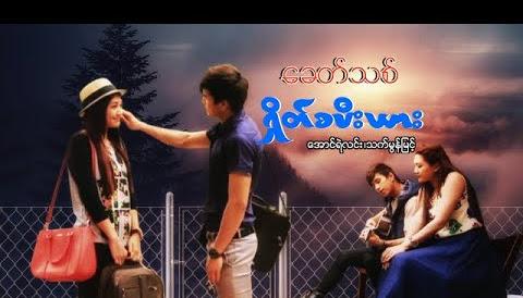 Movie name - Khit Thit Shakespeare