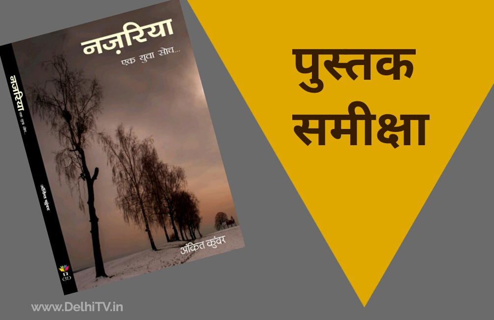 Najariya ek yuva soch book review, ankit kunwar book