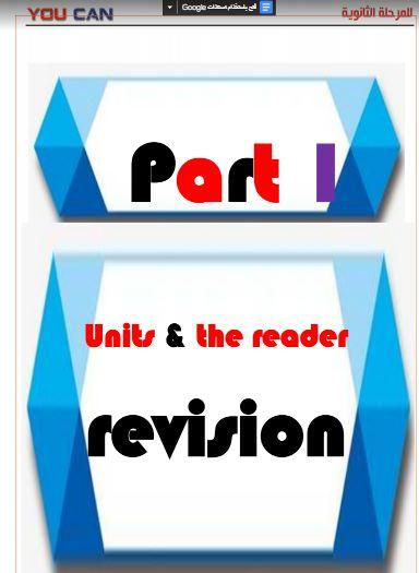 المراجعة النهائية لغة انجليزية من كتاب you can للصف الاول الثانوى الترم الاول 2021