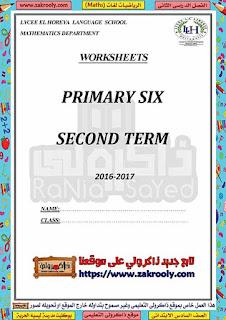 حصريا مذكرة Math للصف السادس الابتدائى الترم الثانى لمدرسة ليسيه الحرية