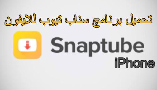 تحميل برنامج سناب تيوب للايفون snaptube iphone