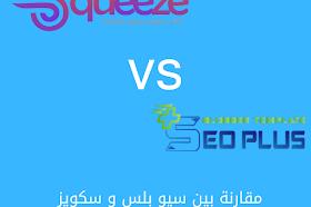 مقارنة شاملة بين أكثر القوالب العربية  مبيعا قالب سيو بلس و قالب سكويز