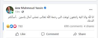 وفاة السيدة آمال ياسين شقيقة الفنان محمود ياسين بعد 5 أشهر من رحليه