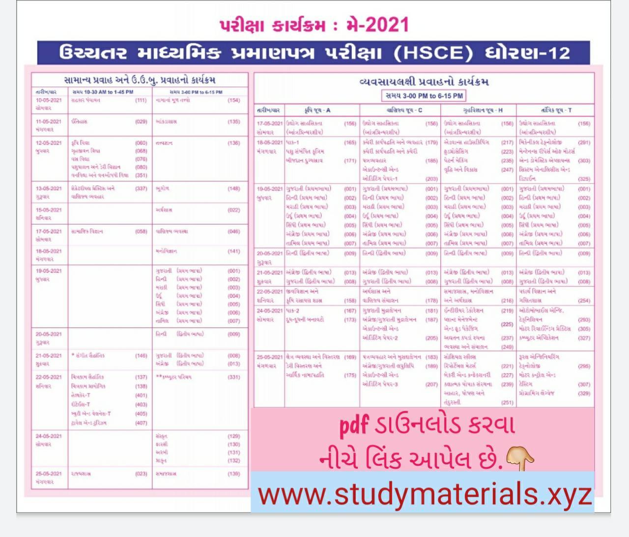 Std 12 exam time table