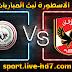 مشاهدة مباراة الأهلي وطلائع الجيش بث مباشر الاسطورة لبث المباريات بتاريخ 05-12-2020 في كأس مصر