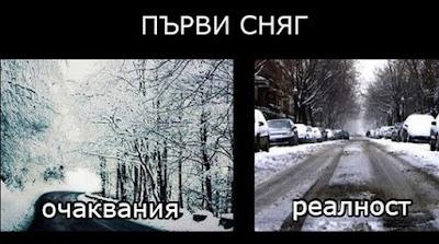 Първи сняг Очаквания и реалност