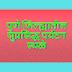 पुणे जिल्ह्यातील सुप्रसिद्ध पर्यटन स्थळे | Well known tourist destinations in Pune district