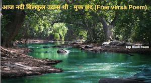 आज नदी बिलकुल उदास थी - मुक्त छंद कविता (Free Verse Poem)