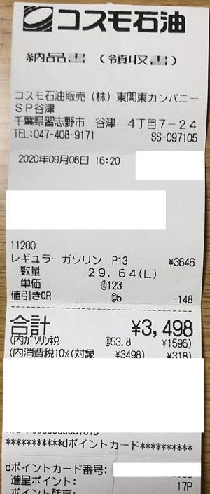 コスモ石油 セルフピュア谷津 2020/9/6 のレシート
