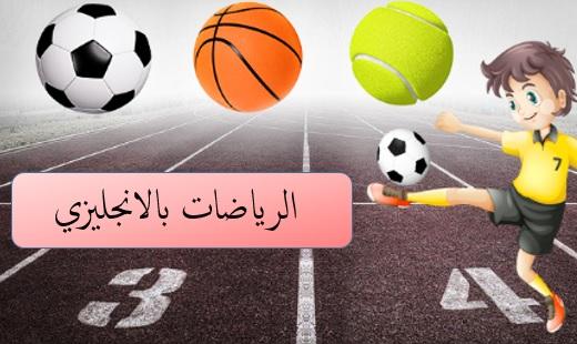 الرياضات بالانجليزي