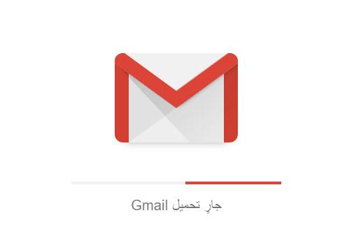 تفعيل النسخة الجديدة لحساب جيميل Gmail