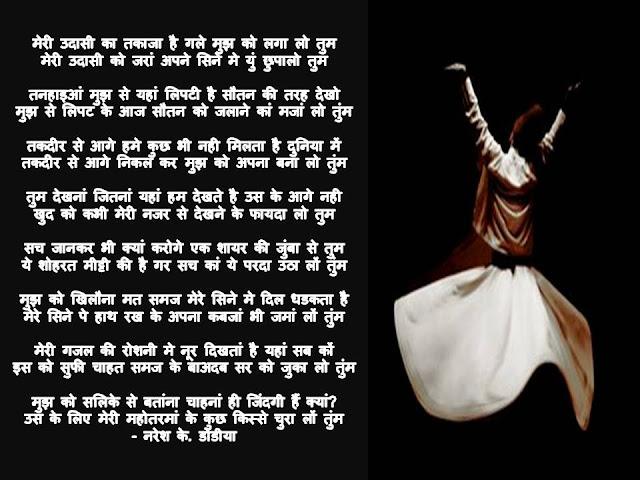 मेरी उदासी का तकाजा है गले मुझ को लगा लो तुम  Hindi Gazal By Naresh K. Dodia