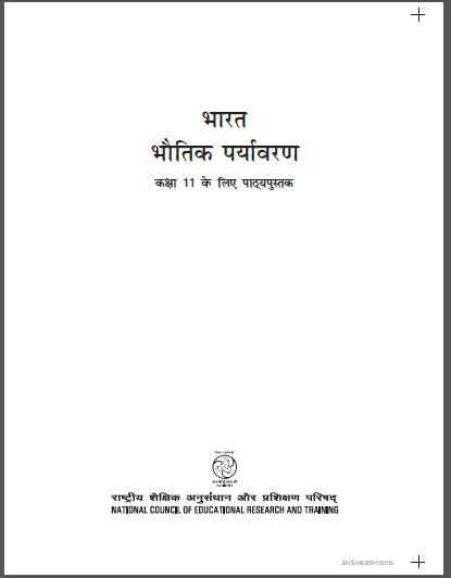 India Physical Environment : For Class-11th  Exam Hindi PDF Book