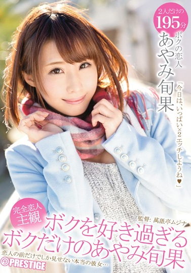 [FHD] Only Of Ayami Shunhate I Too Love Me