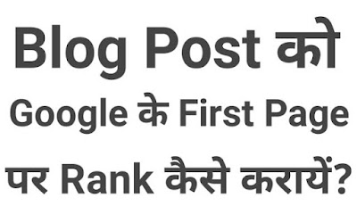Blog Post Ko Google Ke First Page Par Rank Kaise Karaye