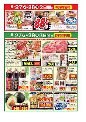 【PR】フードスクエア/越谷ツインシティ店のチラシ8/27(火)〜8/29(木) 3日間のお買得情報