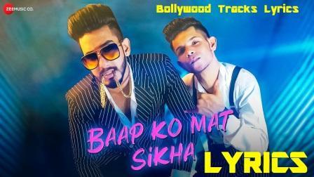 baap-ko-mat-sikha-lyrics