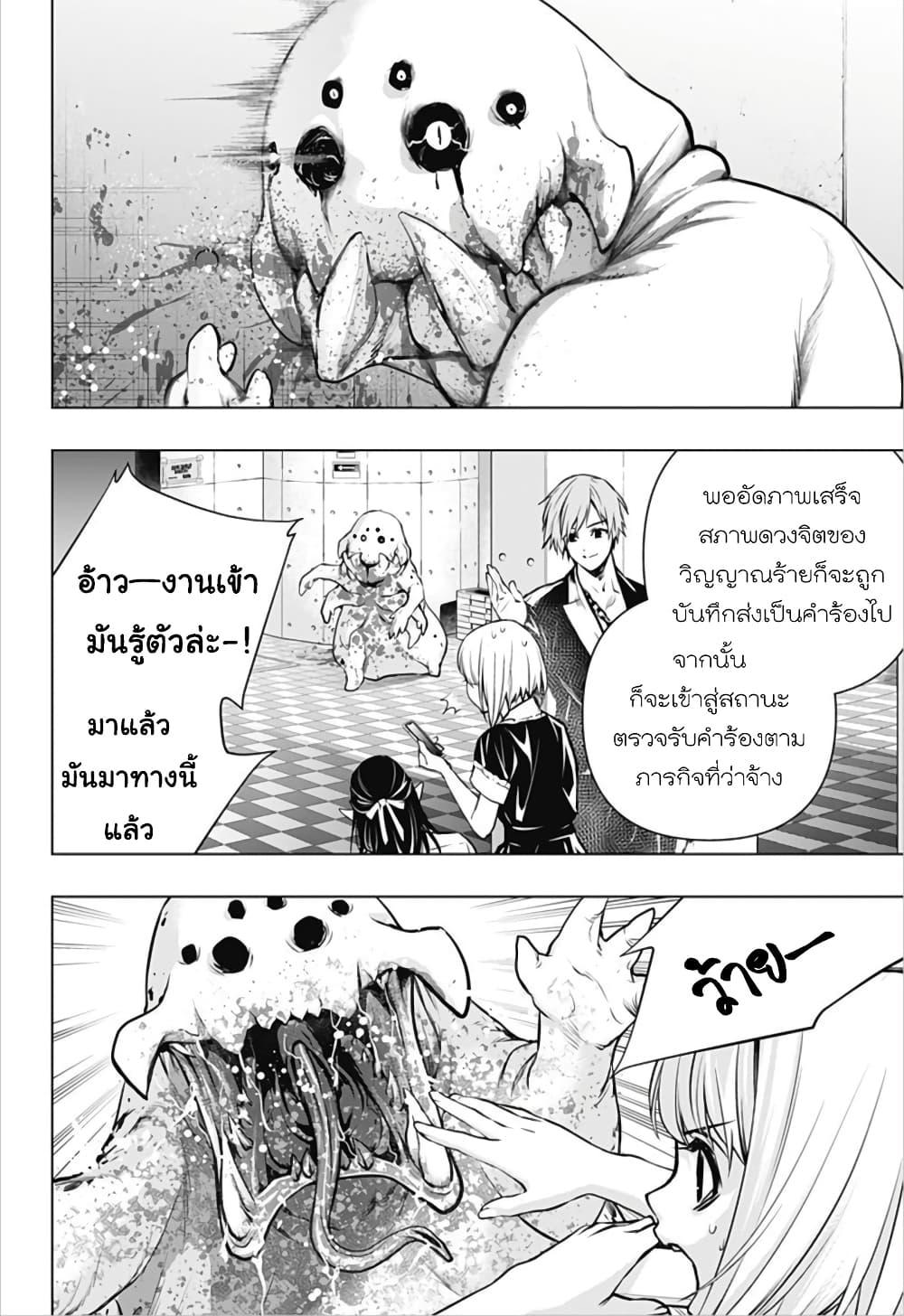 อ่านการ์ตูน Ghost Girl ตอนที่ 7 หน้าที่ 7