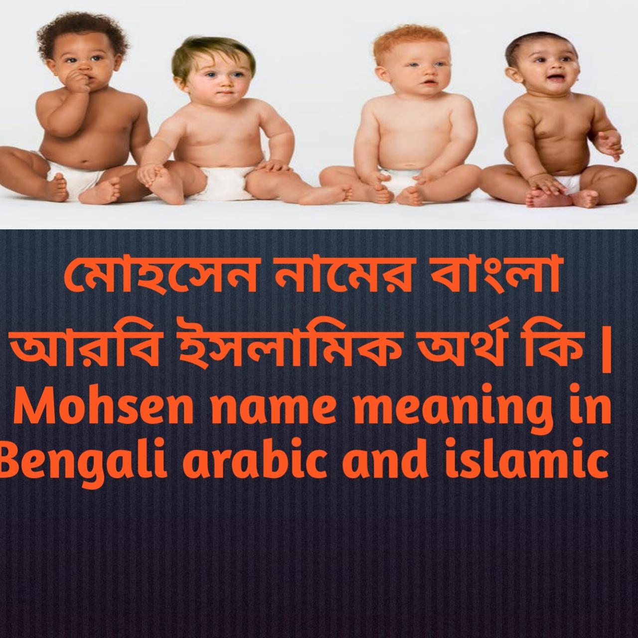 মোহসেন নামের অর্থ কি, মোহসেন নামের বাংলা অর্থ কি, মোহসেন নামের ইসলামিক অর্থ কি, Mohsen name meaning in Bengali, মোহসেন কি ইসলামিক নাম,