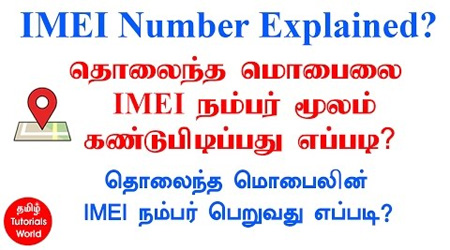 IMEI Number Explained? | Tamil Tutorials