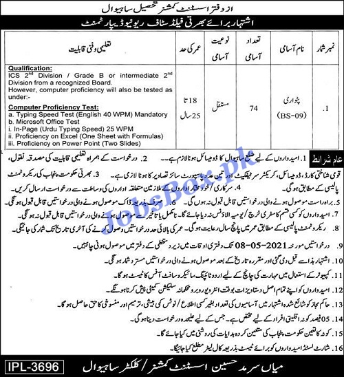 revenue-department-sahiwal-patwari-jobs-2021-advertisement