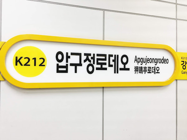 가자 Korea Diary Part 7: K-Star Road @ Apgujeongrodeo, JYP & FNC Entertainment @ Cheongdamdong & Kakao Friends Store @ Gangnam