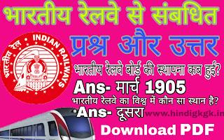 भारतीय रेलवे से संबंधित प्रश्न PDF