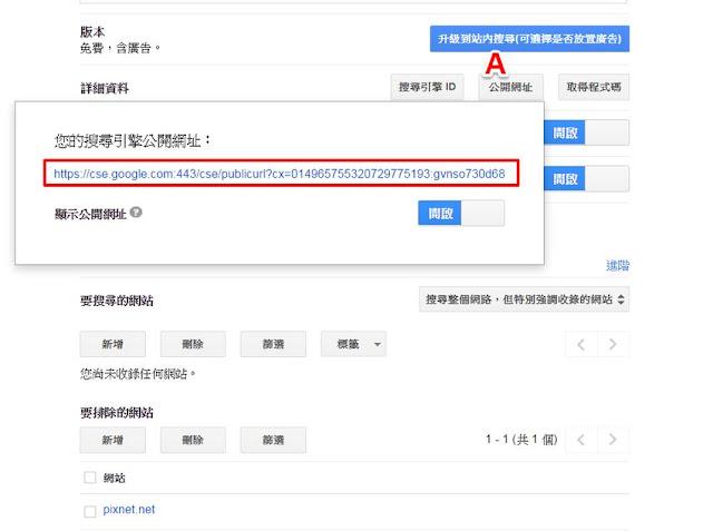 google-custom-search-engine-exclude-website-6-讓搜尋結果排除你不想看到的網站﹍自製 Google 搜尋引擎教學