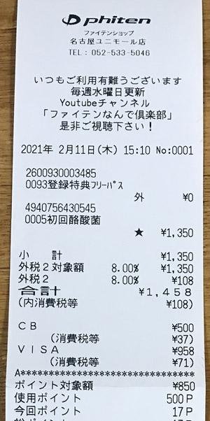 ファイテンショップ 名古屋ユニモール店 2021/2/11 のレシート