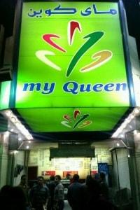 أسعار منيو وفروع ورقم مطعم ماى كوين My Queen 2020