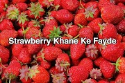 Strawberry Khane Ke Fayde | Strawberry Benefits in Hindi