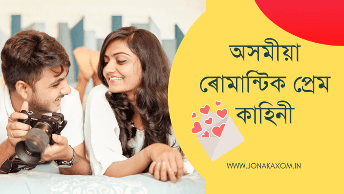 Assamese Love Story | Best Love Story Assamese