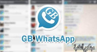 GBWhatsApp v7.00 with Extra Mods