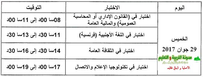 جدول سير اختبارات مسابقة نائب مقتصد 2017