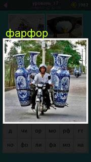 едет мотоциклист и по бокам держит огромные фарфоровые вазы 667 слов 17 уровень