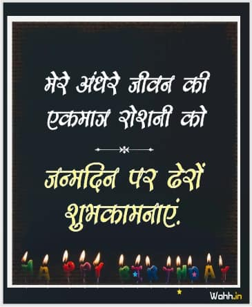 Birthday Wishes for Mother Status