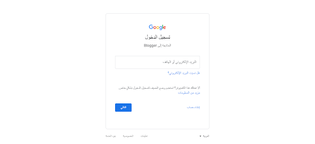 اختيار حساب كوكل لتكملة انشاء مدونة بلوجر