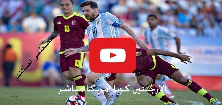 مشاهدة مباراة فنزويلا والأرجنتين بث مباشر 28-06-2019 في كوبا أمريكا Live : argentina-vs-venzuala