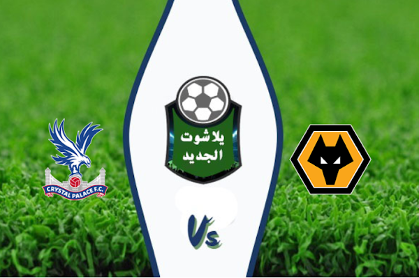 مشاهدة مباراة ولفرهامبتون وكريستال بالاس بث مباشر اليوم في الدوري الانجليزي