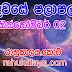 රාහු කාලය | ලග්න පලාපල 2019 | Rahu Kalaya 2019 |2019-10-02