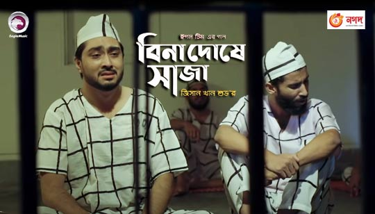 Bina Doshe Saja Lyrics by Jisan Khan Shuvo