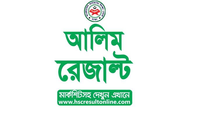 Alim result 2019 marksheet download by Madrasah Education
