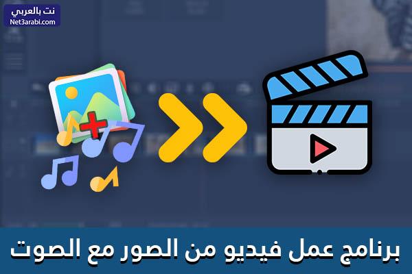 تحميل برنامج عمل فيديو من الصور مع الصوت للكمبيوتر برابط مباشر