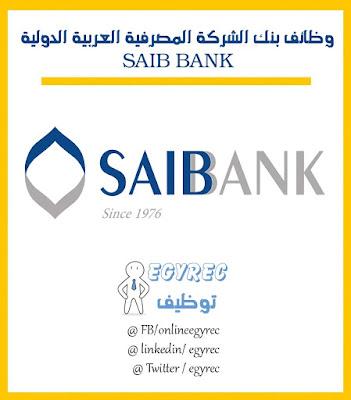 وظائف بنك الشركة المصرفية العربية الدولية SAIB BANK